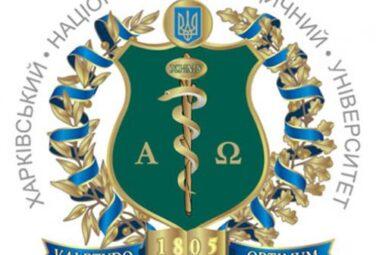 Xarkov Milli Tibb Universiteti