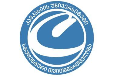 Qafqaz Universiteti (Gürcüstan)